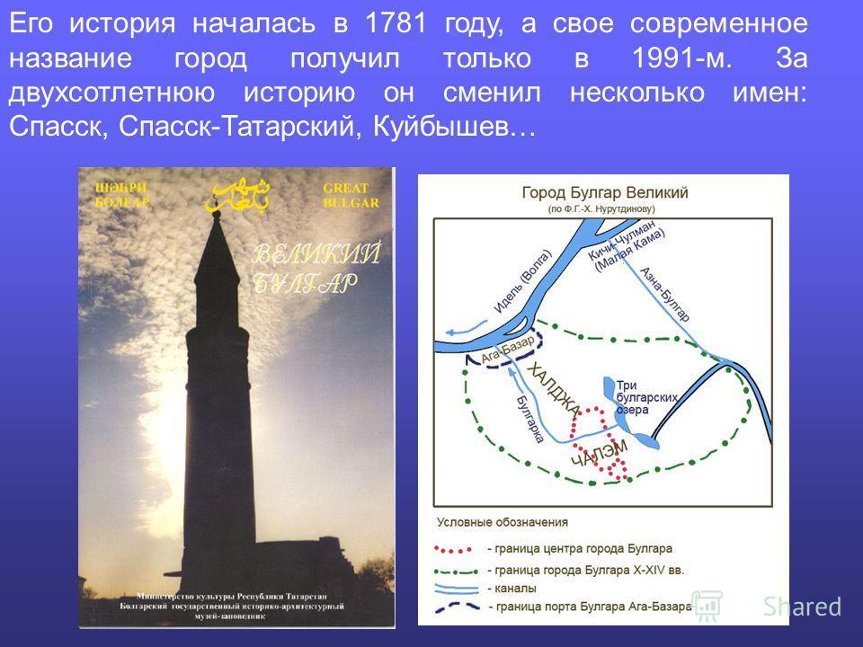 Его история началась в 1781 году, а свое современное название город получил только в 1991-м. За двухсотлетнюю историю он сменил несколько имен: Спасск, Спасск-Татарский, Куйбышев…