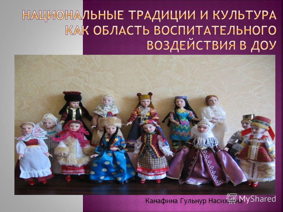 Канафина Гульнур Насиховна