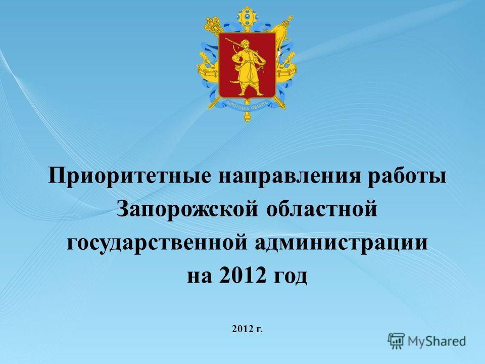 Приоритетные направления работы Запорожской областной государственной администрации на 2012 год 2012 г.