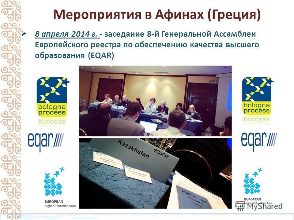 Мероприятия в Афинах (Греция) 8 апреля 2014 г. - заседание 8-й Генеральной Ассамблеи Европейского реестра по обеспечению качества высшего образования (EQAR)