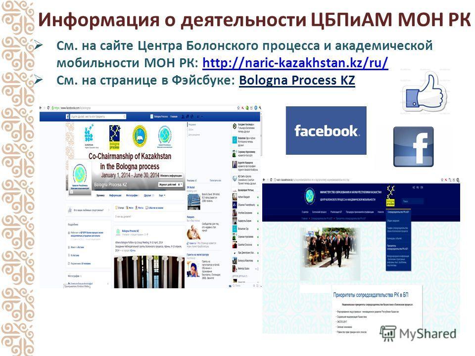 Информация о деятельности ЦБПиАМ МОН РК См. на сайте Центра Болонского процесса и академической мобильности МОН РК: http://naric-kazakhstan.kz/ru/http://naric-kazakhstan.kz/ru/ См. на странице в Фэйсбуке: Bologna Process KZ