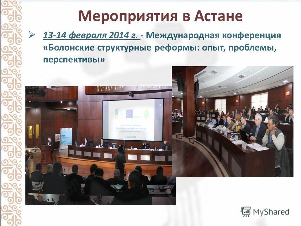 Мероприятия в Астане 13-14 февраля 2014 г. - Международная конференция «Болонские структурные реформы: опыт, проблемы, перспективы»