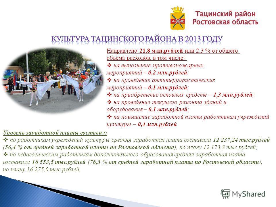 Направлено 21,8 млн.рублей или 2,3 % от общего объема расходов, в том числе: на выполнение противопожарных мероприятий – 0,2 млн.рублей; на проведение антитеррористических мероприятий – 0,1 млн.рублей; на приобретение основных средств – 1,3 млн.рубле