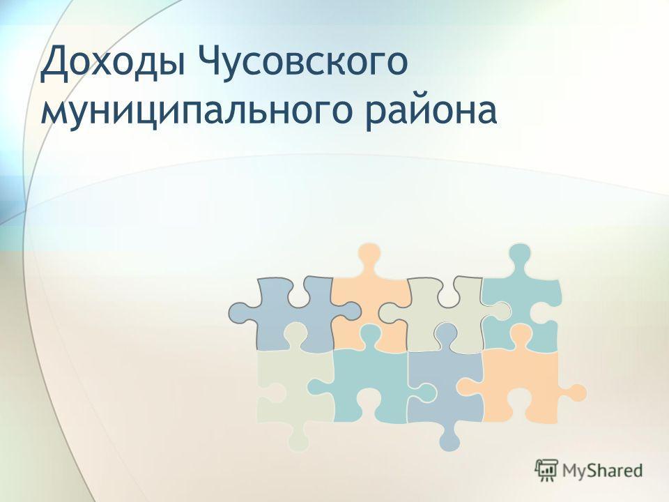 Доходы Чусовского муниципального района