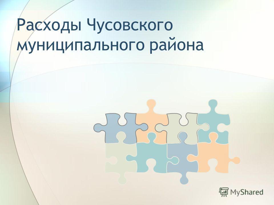 Расходы Чусовского муниципального района