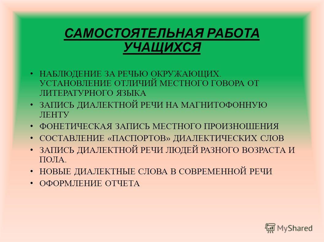 ПРАКТИЧЕСКАЯ РАБОТА НА ЗАНЯТИЯХ ЧТЕНИЕ И ПРОСЛУШИВАНИЕ МАГНИТОФОННЫХ ЗАПИСЕЙ ЛИТЕРАТУРНОЙ И ДИАЛЕКТНОЙ РЕЧИ АНАЛИЗ ФОНЕТИЧЕСКИХ И МОРФОЛОГИЧЕСКИХ ОСОБЕННОСТЕЙ ЯКАНЬЯ УПРАЖНЕНИЯ В ТРАНСКРИБИРОВАНИИ ЛИТЕРАТУРНОЙ И ДИАЛЕКТНОЙ РЕЧИ ПОСТРОЕНИЕ СЛОВАРНЫХ С