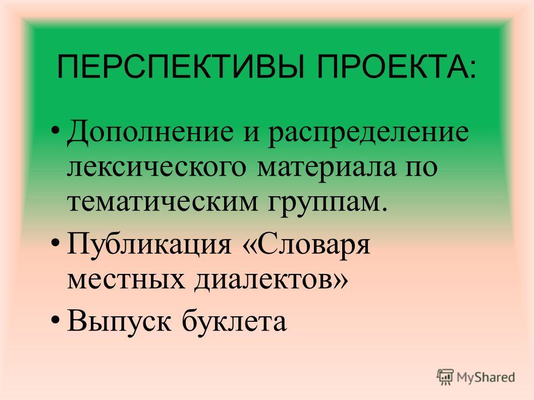 Во время сбора записей Информант: Гладышева Валентина Василиевна 1934 г.р.