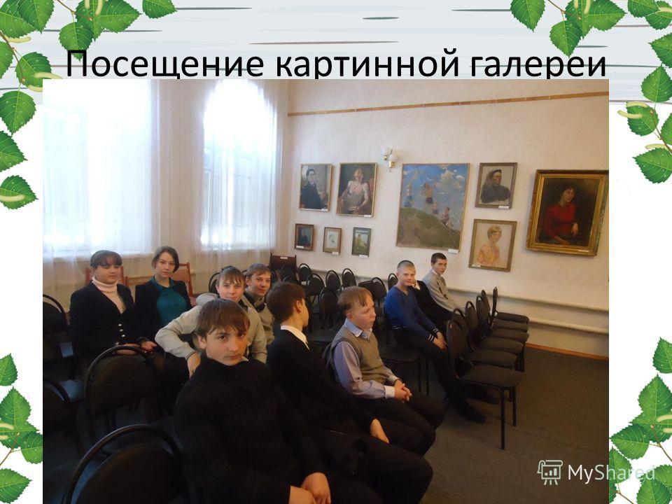 Посещение картинной галереи