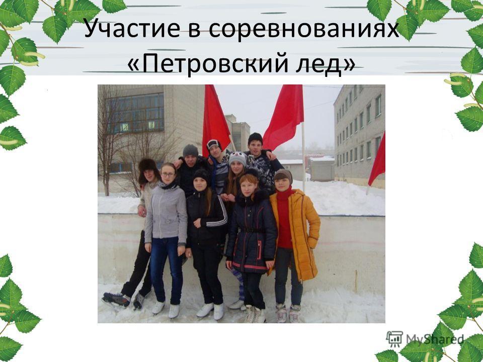 Участие в соревнованиях «Петровский лед»