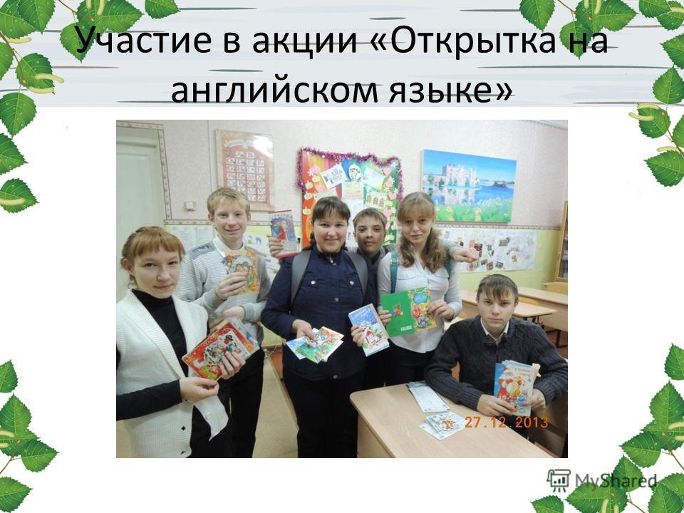 Участие в акции «Открытка на английском языке»