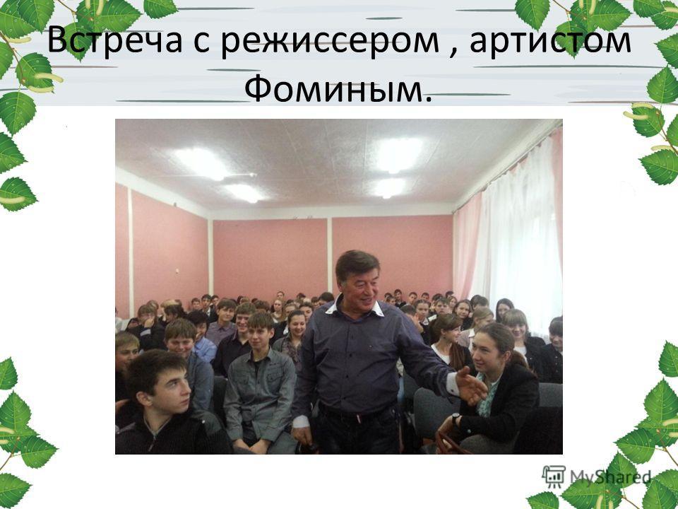 Встреча с режиссером, артистом Фоминым.
