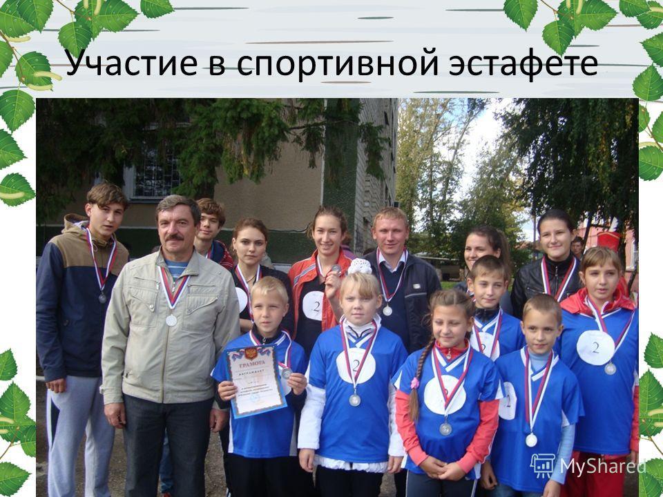 Участие в спортивной эстафете