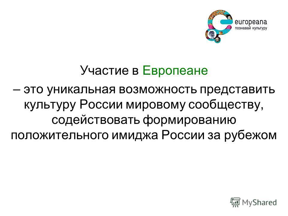 Участие в Европеане – это уникальная возможность представить культуру России мировому сообществу, содействовать формированию положительного имиджа России за рубежом
