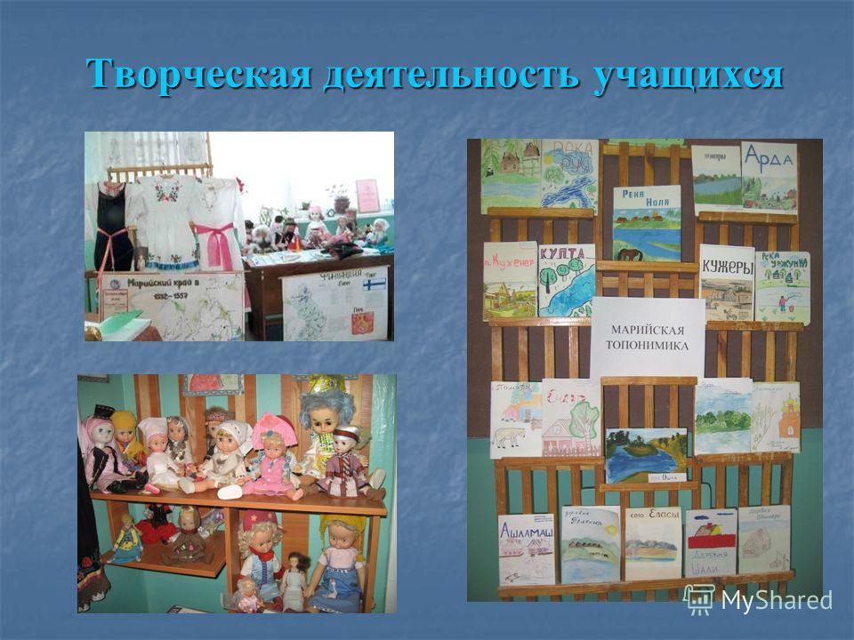 Творческая деятельность учащихся