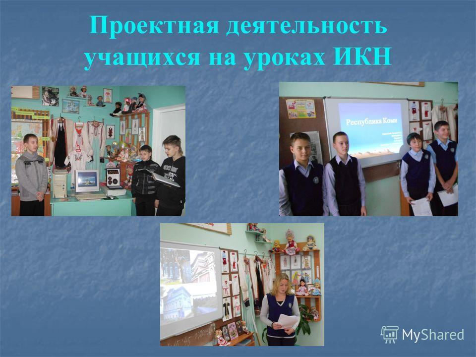 Проектная деятельность учащихся на уроках ИКН