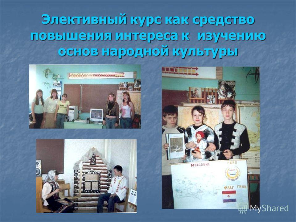 Элективный курс как средство повышения интереса к изучению основ народной культуры
