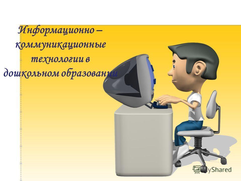 Информационно – коммуникационные технологии в дошкольном образовании