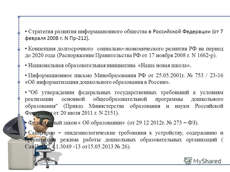 Стратегия развития информационного общества в Российской Федерации (от 7 февраля 2008 г. N Пр-212). Концепция долгосрочного социально-экономического развития РФ на период до 2020 года (Распоряжение Правительства РФ от 17 ноября 2008 г. N 1662-р). Нац
