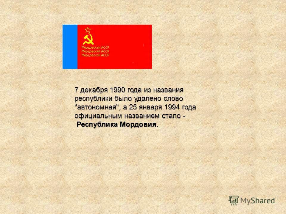 1937 г 2-й съезд Советов Республики принял Конституцию МАССР. Флаг описывался в статье 111, это было красное полотнище с золотыми надписями РСФСР, Мордовская АССР по-русски, по-эрзянски и по- мокшански (Мордовскяй АССР. Мордовской АССР).