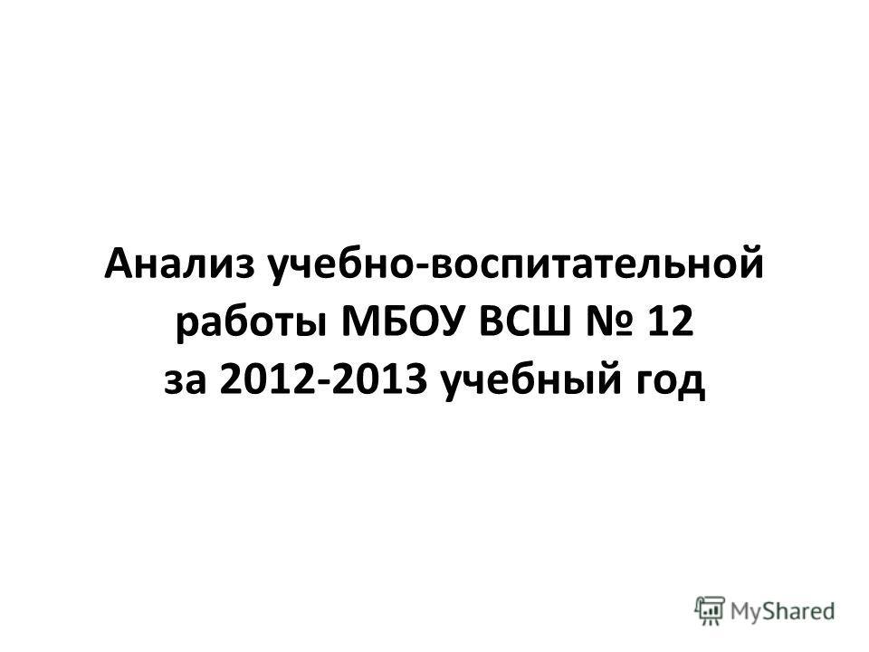 Анализ учебно-воспитательной работы МБОУ ВСШ 12 за 2012-2013 учебный год