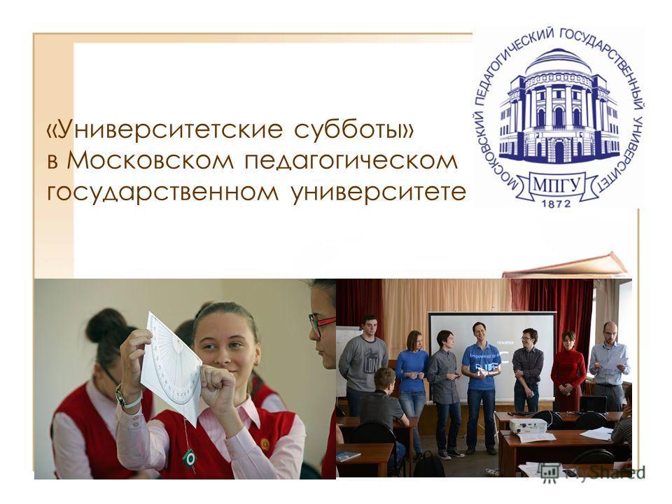 «Университетские субботы» в Московском педагогическом государственном университете