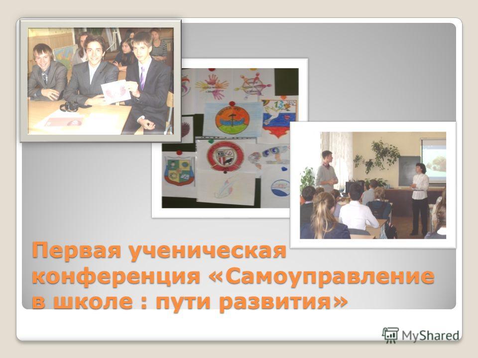Первая ученическая конференция «Самоуправление в школе : пути развития»