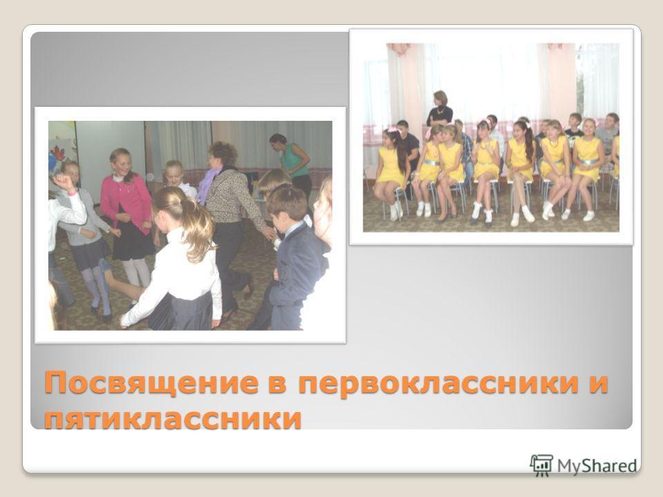 Посвящение в первоклассники и пятиклассники