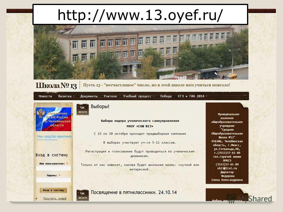 http://www.13.oyef.ru/