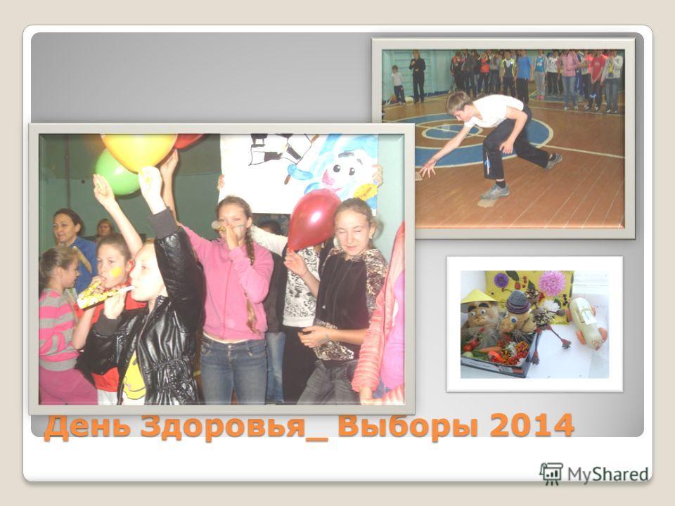 День Здоровья_ Выборы 2014