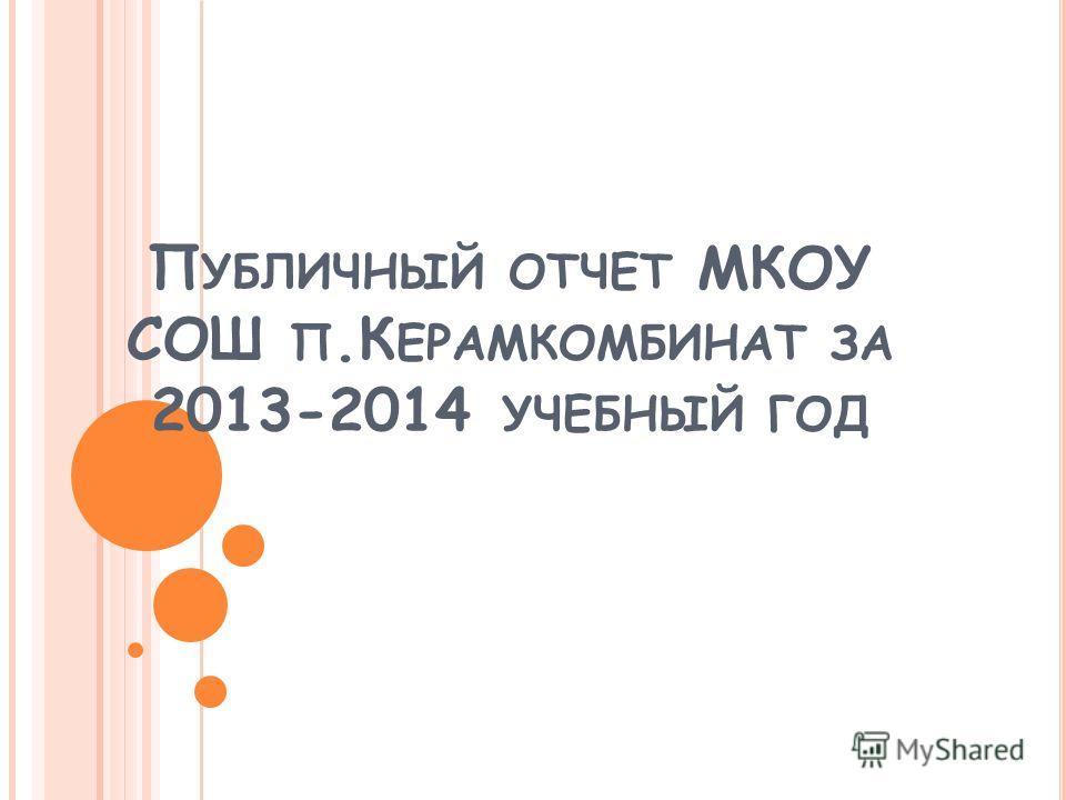 П УБЛИЧНЫЙ ОТЧЕТ МКОУ СОШ П.К ЕРАМКОМБИНАТ ЗА 2013-2014 УЧЕБНЫЙ ГОД