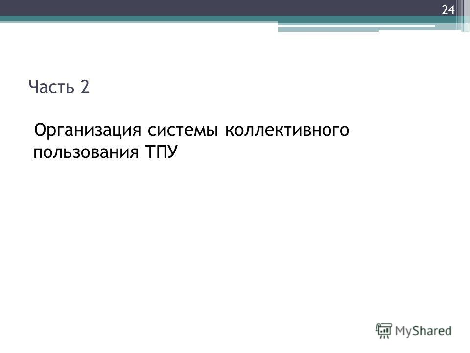 Часть 2 Организация системы коллективного пользования ТПУ 24