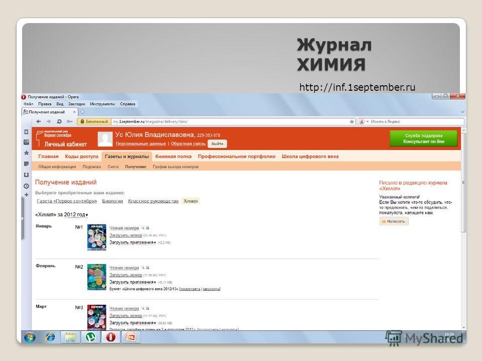 Журнал ХИМИЯ http://inf.1september.ru
