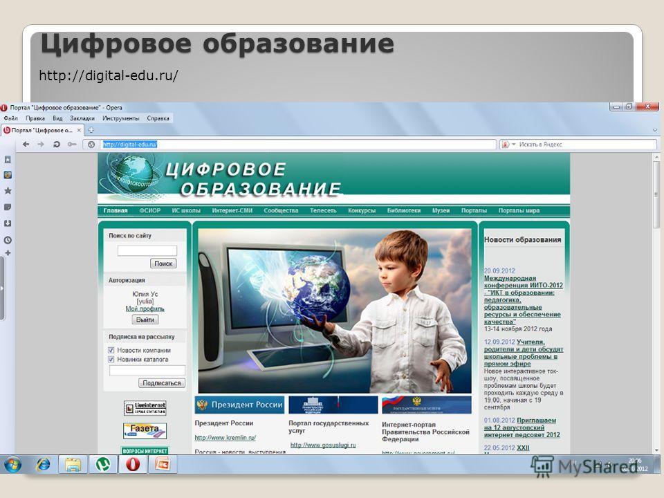 Цифровое образование http://digital-edu.ru/