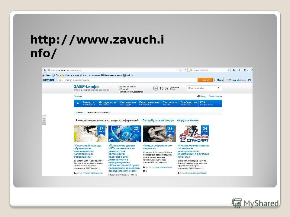 http://www.zavuch.i nfo/