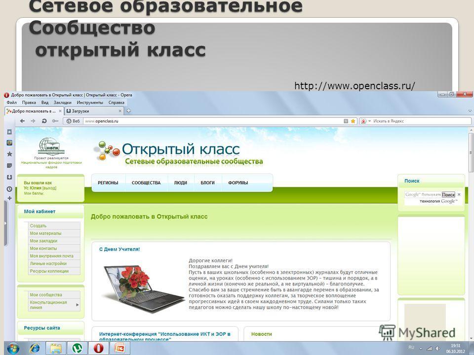 Сетевое образовательное Сообщество открытый класс http://www.openclass.ru/