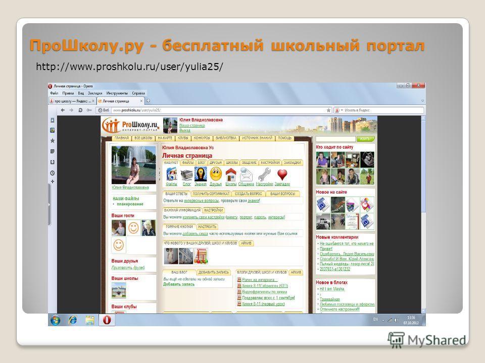 Про Школу.ру - бесплатный школьный портал http://www.proshkolu.ru/user/yulia25/