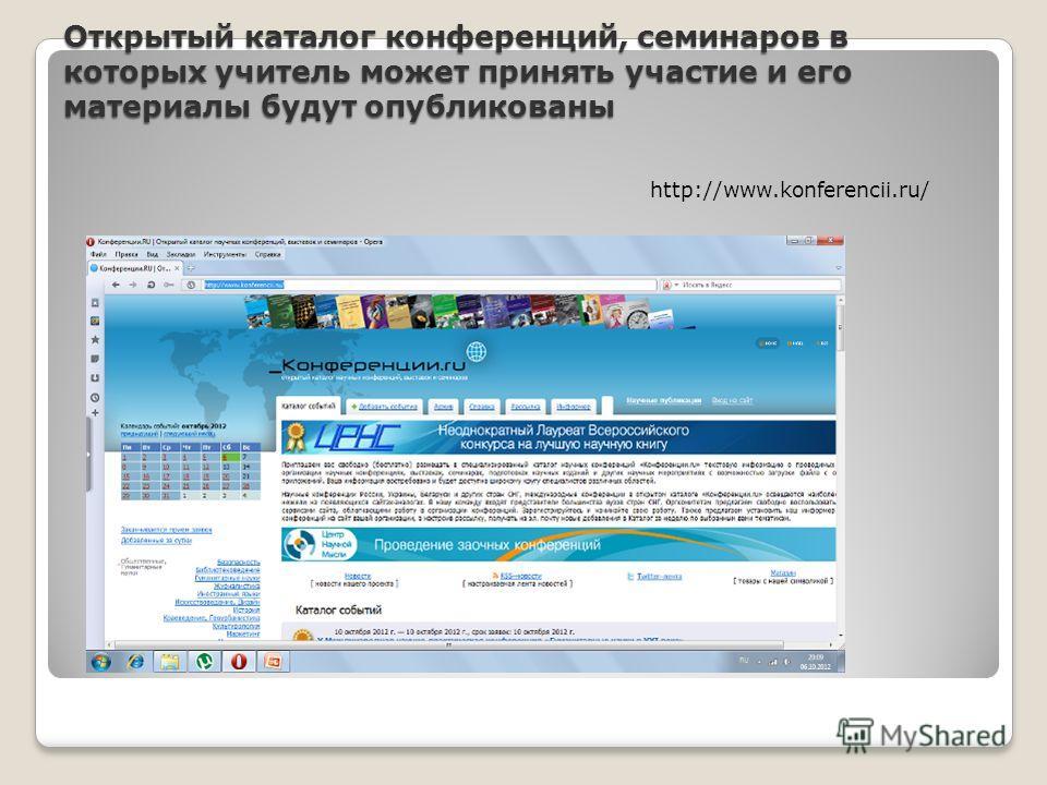 Открытый каталог конференций, семинаров в которых учитель может принять участие и его материалы будут опубликованы http://www.konferencii.ru/