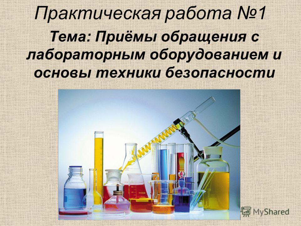 Практическая работа 1 Тема: Приёмы обращения с лабораторным оборудованием и основы техники безопасности