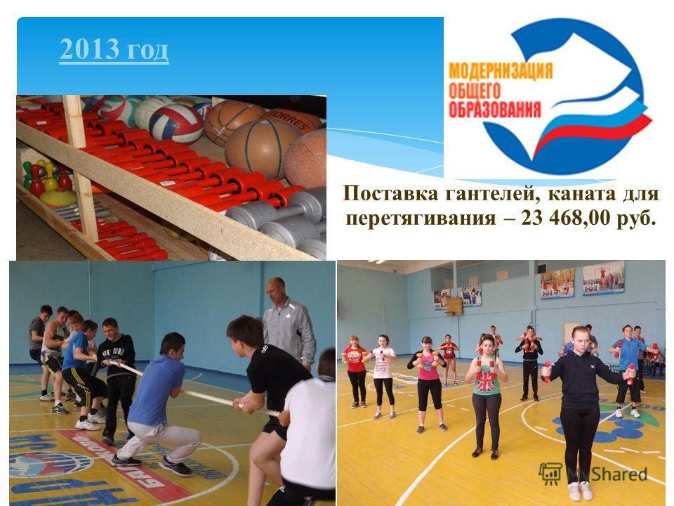 17 Поставка гантелей, каната для перетягивания – 23 468,00 руб. 2013 год