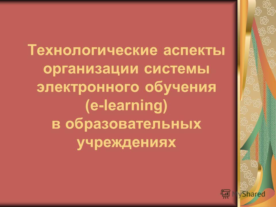 Технологические аспекты организации системы электронного обучения (e-learning) в образовательных учреждениях
