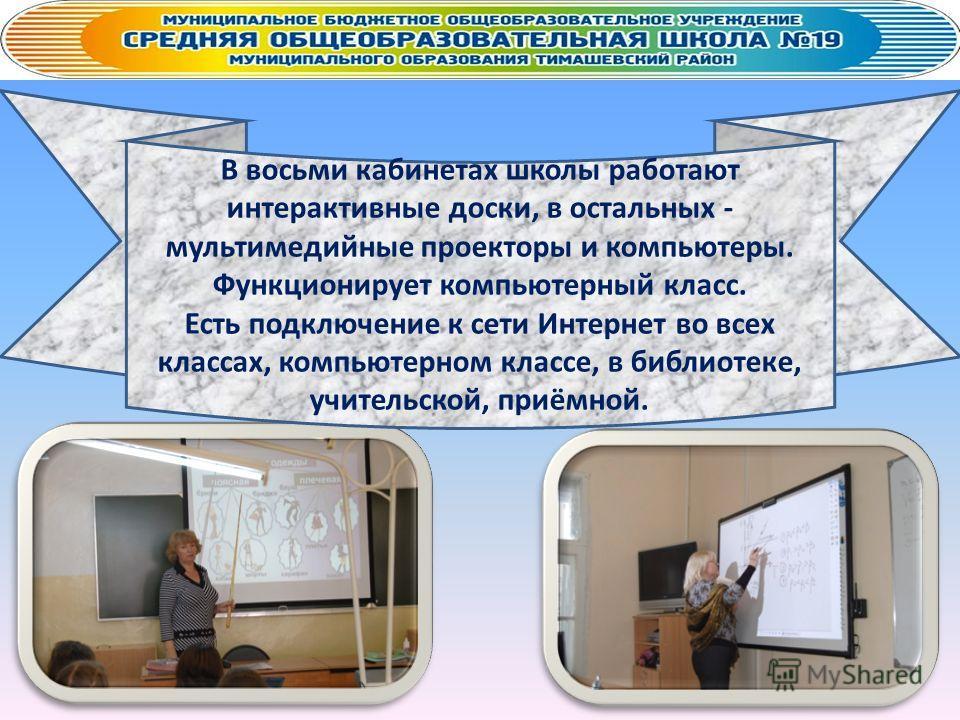В восьми кабинетах школы работают интерактивные доски, в остальных - мультимедийные проекторы и компьютеры. Функционирует компьютерный класс. Есть подключение к сети Интернет во всех классах, компьютерном классе, в библиотеке, учительской, приёмной.