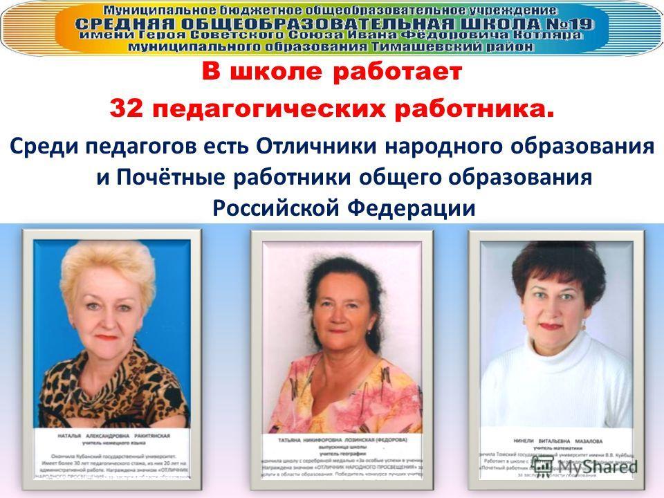В школе работает 32 педагогических работника. Среди педагогов есть Отличники народного образования и Почётные работники общего образования Российской Федерации