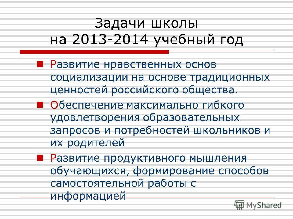 Развитие нравственных основ социализации на основе традиционных ценностей российского общества. Обеспечение максимально гибкого удовлетворения образовательных запросов и потребностей школьников и их родителей Развитие продуктивного мышления обучающих