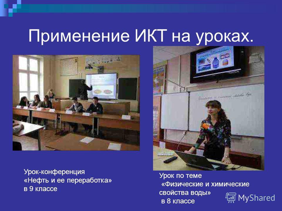 Применение ИКТ на уроках. Урок-конференция «Нефть и ее переработка» в 9 классе Урок по теме «Физические и химические свойства воды» в 8 классе