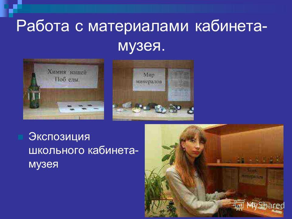 Работа с материалами кабинета- музея. Экспозиция школьного кабинета- музея