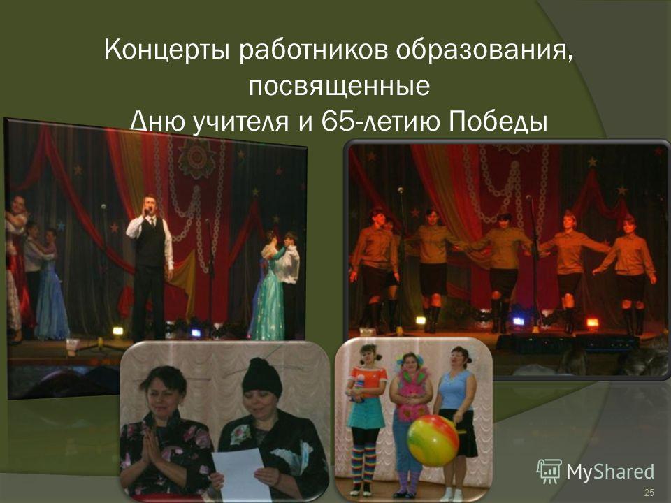 Концерты работников образования, посвященные Дню учителя и 65-летию Победы 25