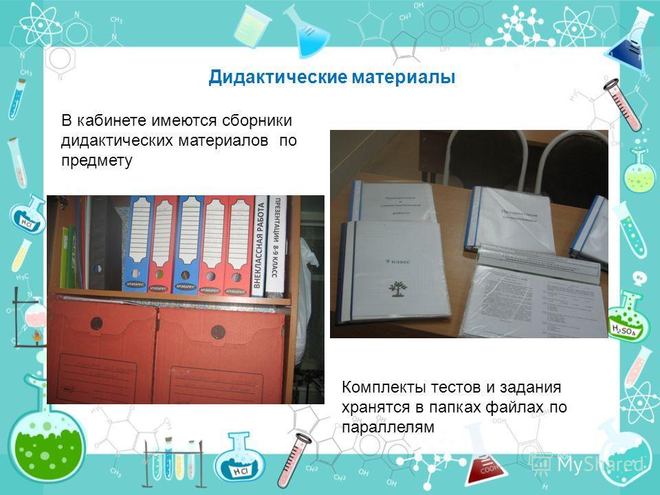 Дидактические материалы Комплекты тестов и задания хранятся в папках файлах по параллелям В кабинете имеются сборники дидактических материалов по предмету
