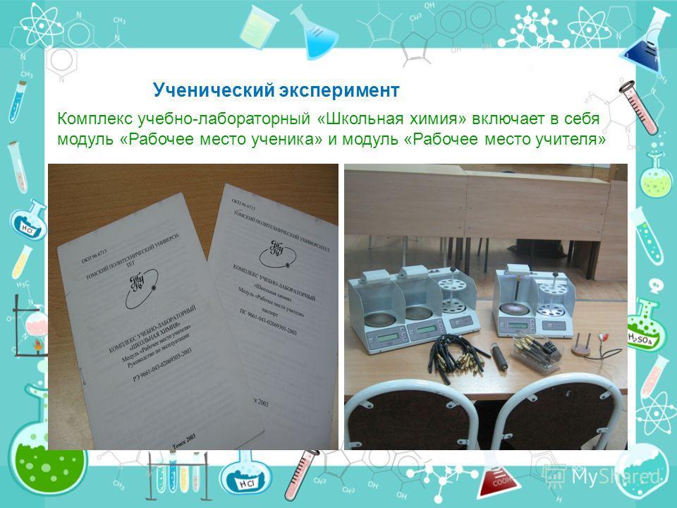 Ученический эксперимент Комплекс учебно-лабораторный «Школьная химия» включает в себя модуль «Рабочее место ученика» и модуль «Рабочее место учителя»