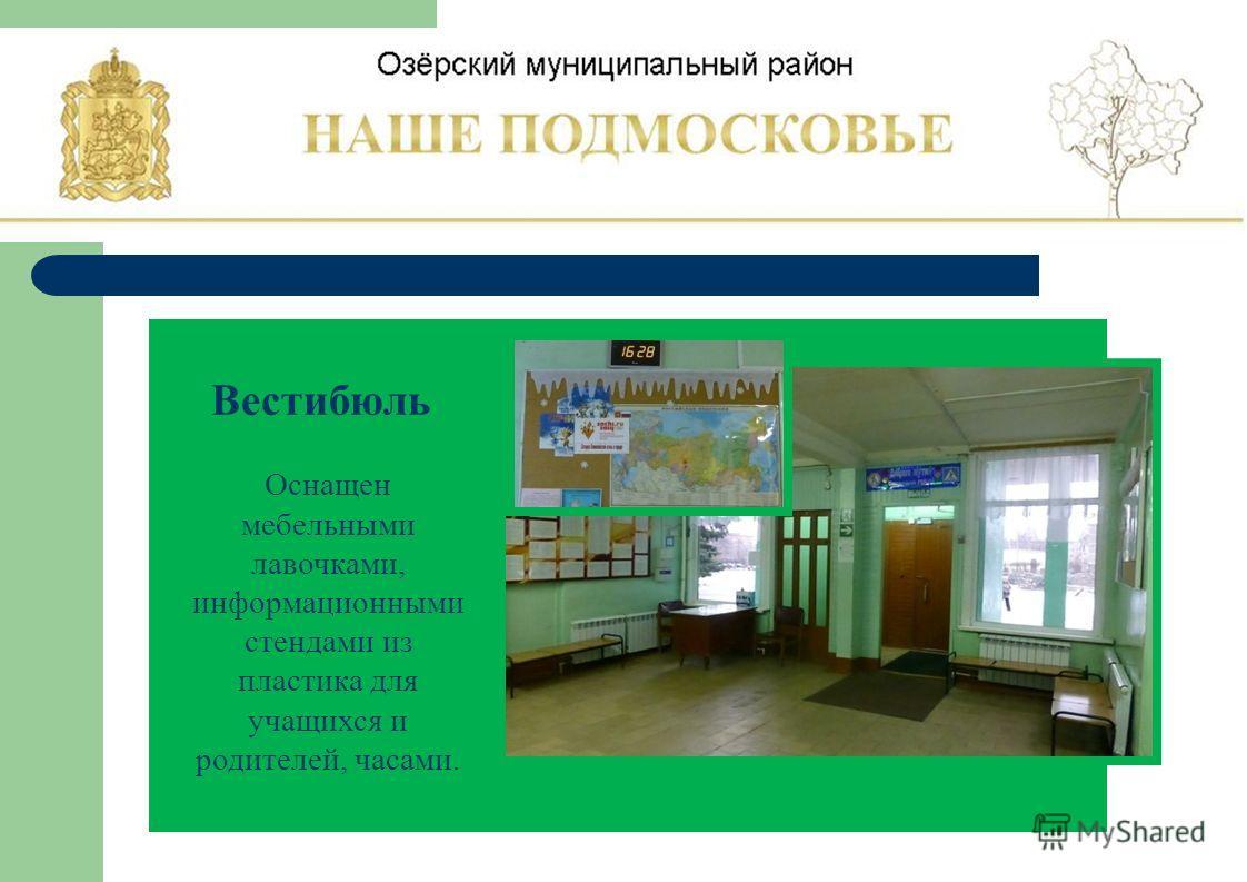 Вестибюль Оснащен мебельными лавочками, информационными стендами из пластика для учащихся и родителей, часами.