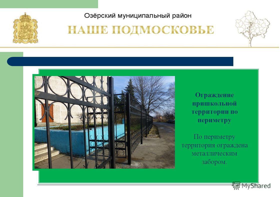 Ограждение пришкольной территории по периметру По периметру территория ограждена металлическим забором.